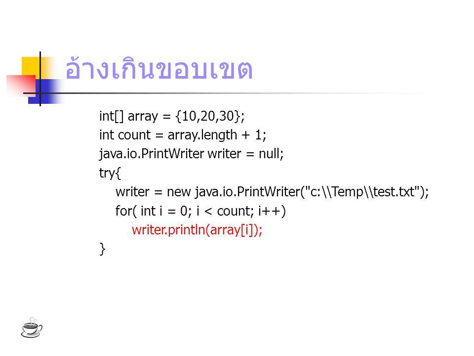 อ้างเกินขอบเขต int[] array = {10,20,30}; int count = array.length + 1;